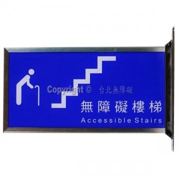 無障礙標示牌(雙面)