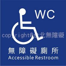 無障礙廁所標誌牌