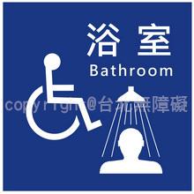 無障礙浴室標誌牌